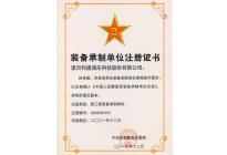 装备承制单位证书
