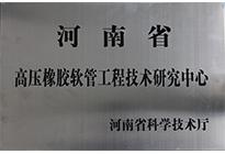 高压橡胶软管工程技术研究中心