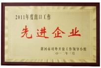2011年出口工作先进企业